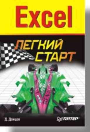 Купить Excel. Легкий старт