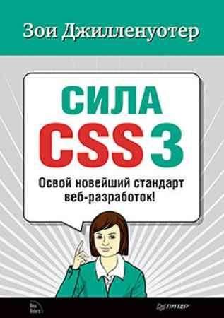 Купить Сила CSS3. Освой  новейший стандарт веб-разработок!