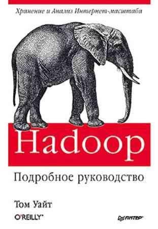 Купить Hadoop. Подробное руководство