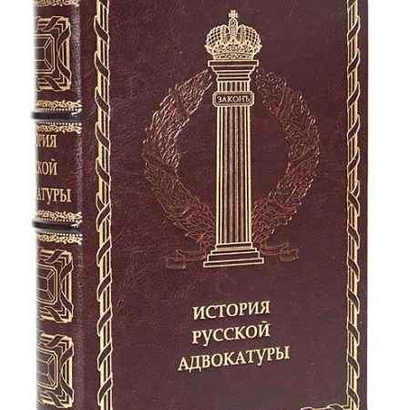Купить И. В. Гессен История русской адвокатуры (подарочное издание)