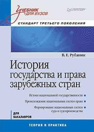 Купить История государства и права зарубежных стран: Учебник для вузов. Стандарт третьего поколения
