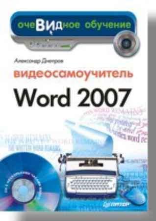Купить Видеосамоучитель Word 2007 (+CD)