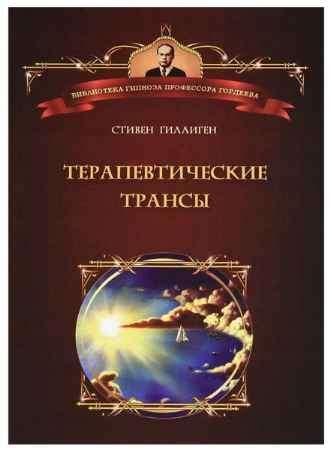 """Купить Стивен Гиллинен Книга """"Терапевтические трансы"""" (твердый переплет)"""