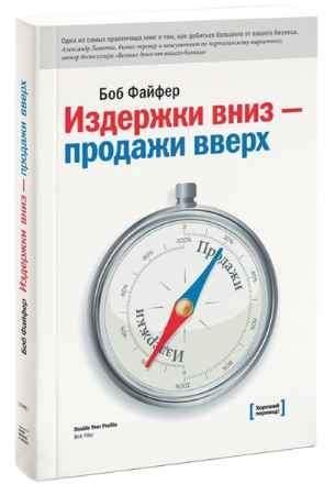 """Купить Боб Файфер Книга """"Издержки - вниз, продажи - вверх. 78 проверенных способов увеличить вашу прибыль"""""""