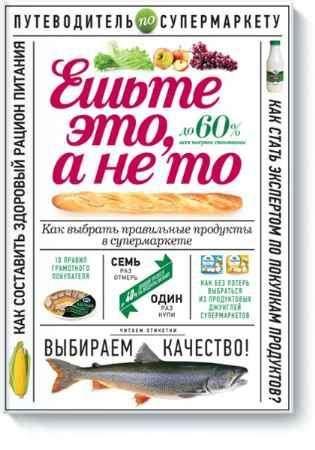 """Купить Олеся Гиевская Книга """"Ешьте это, а не то. Как выбрать правильные продукты в супермаркете"""" (мягкая обложка)"""