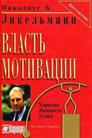 """Купить Николаус Б. Энкельманн Книга """"Власть мотивации. Харизма, личность, успех"""""""
