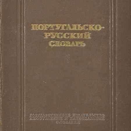 Купить Португальско-русский словарь