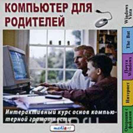 Купить Компьютер для родителей
