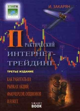 """Купить Книга """"Практический Интернет-трейдинг: как работать на рынках акций, опционов, фьючерсов и Forex через Интернет"""" (твердый переплет)"""