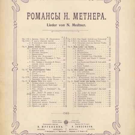 Купить Н. Метнер Романсы Н. Метнера. Девять песен Гете. Из