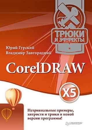 Купить CorelDRAW X5. Трюки и эффекты