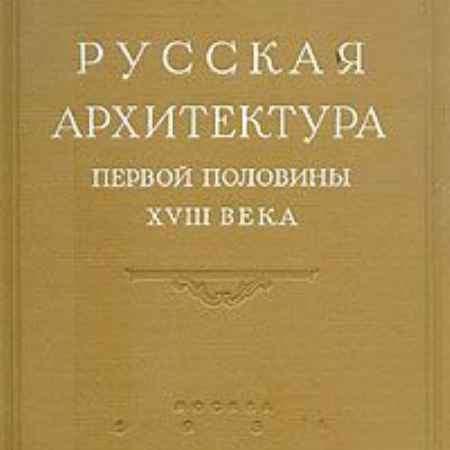 Купить Русская архитектура первой половины XVIII века. Исследования и материалы