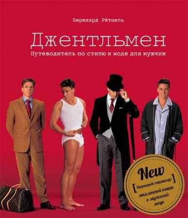 """Купить Бернхард Ретцель Книга """"Джентльмен. Путеводитель по стилю и моде для мужчин"""""""