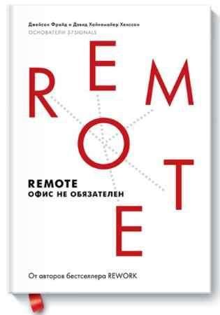"Купить Джейсон Фрайд,Дэвид Хайнемайер Хенссон Книга ""Remote. Офис не обязателен"""