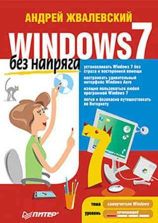 Купить Windows 7 без напряга