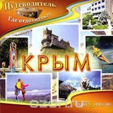 Купить Крым