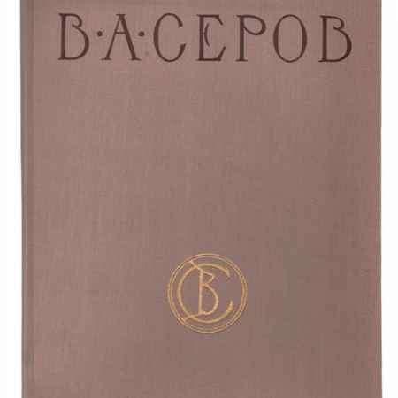 Купить В. А. Серов