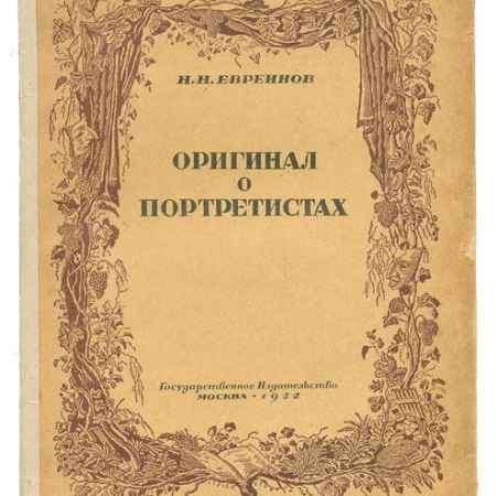Купить Н. Н. Евреинов Оригинал о портретистах. К проблеме субъективизма в искусстве