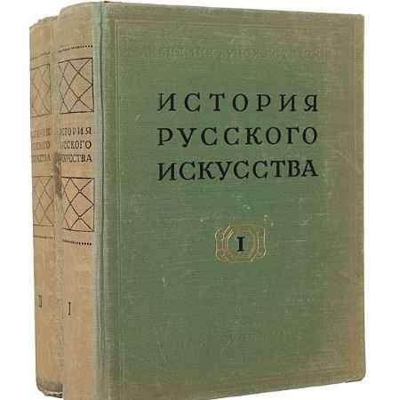 Купить История русского искусства (комплект из 2 книг)