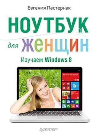 Купить Ноутбук для женщин. Изучаем Windows 8