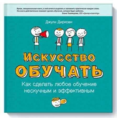 """Купить Джули Дирксен Книга """"Искусство обучать. Как сделать любое обучение нескучным и эффективным"""""""
