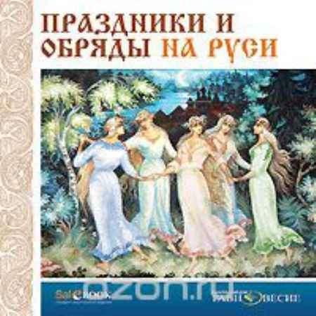 Купить Праздники и обряды на Руси