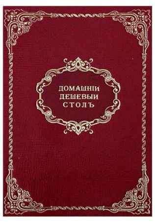 """Купить Книга """"Домашнiй дешевый столъ"""""""