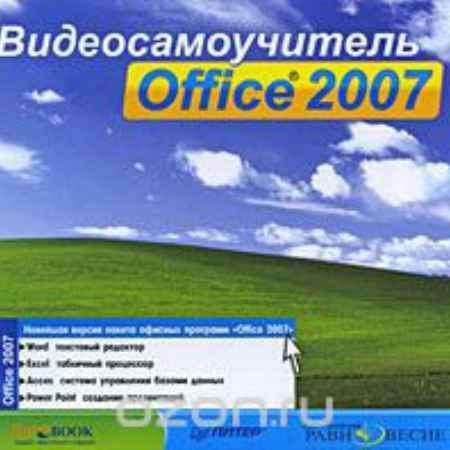 Купить Видеосамоучитель Office 2007