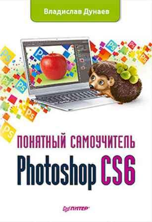 Купить Photoshop CS6. Понятный самоучитель