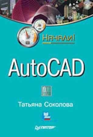 Купить AutoCAD. Начали!