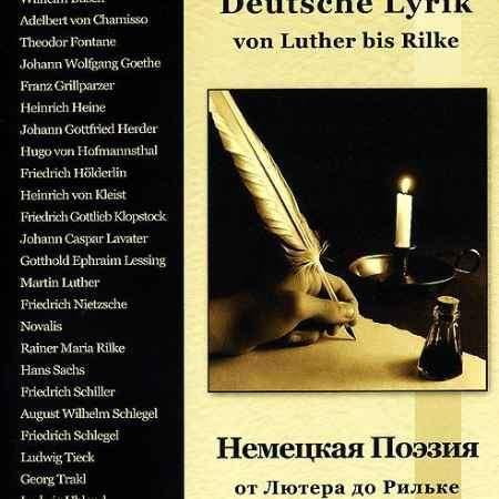 Купить Немецкая поэзия от Лютера до Рильке на языке оригинала
