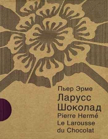 """Купить Пьер Эрме Книга """"Ларусс. Шоколад"""" (тканевый переплет)"""