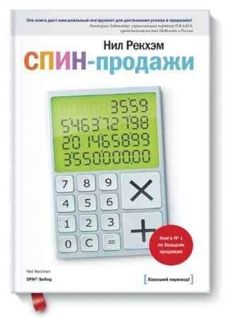 """Купить Нил Рекхэм Книга """"СПИН-продажи 1"""" (твердый переплет)"""