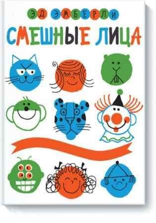"""Купить Эд Эмберли Книга """"Смешные лица. Рисуем по шагам"""" (от 5 лет)"""