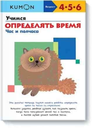 """Купить KUMON Книга """"Учимся определять время. Час и полчаса. Рабочая тетрадь KUMON"""" (от 4 до 6 лет)"""