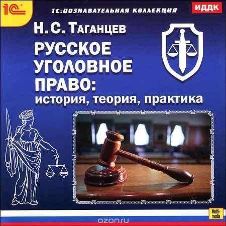 Купить 1С: Познавательная коллекция. Русское уголовное право: история, теория, практика
