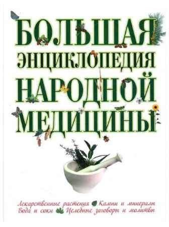 Купить Нина Шабалина КНИЖНЫЙ СТОК: Большая энциклопедия народной медицины