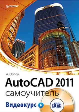 Купить AutoCAD 2011. Самоучитель (+CD с видеокурсом)