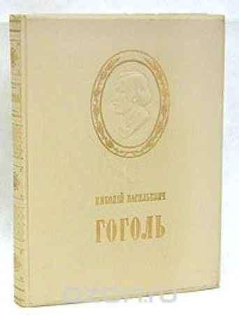 Купить Николай Васильевич Гоголь в изобразительном искусстве и театре