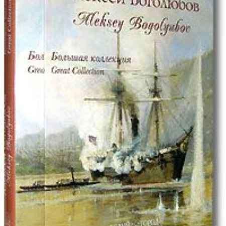 Купить Ирина Голицына Алексей Боголюбов (подарочное издание)
