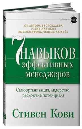 """Купить Стивен Кови Книга """"7 навыков эффективных менеджеров: Самоорганизация, лидерство, раскрытие потенциала"""" (суперобложка)"""