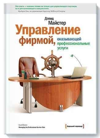 """Купить Дэвид Майстер Книга """"Управление фирмой, оказывающей профессиональные услуги"""""""