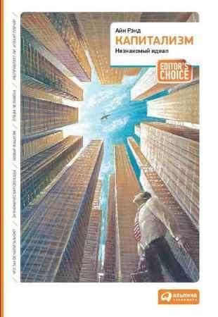 """Купить Айн Рэнд Книга """"Капитализм. Незнакомый идеал"""" (твердый переплет)"""