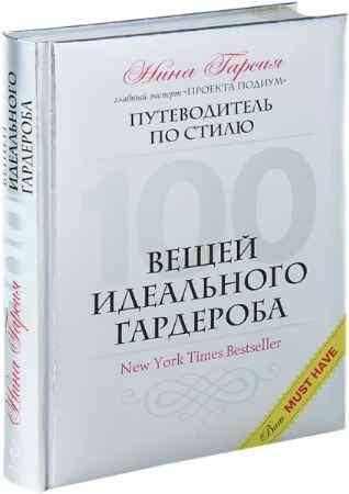 """Купить Нина Гарсия Книга """"100 вещей идеального гардероба от Нины Гарсия"""" (твердый переплет)"""