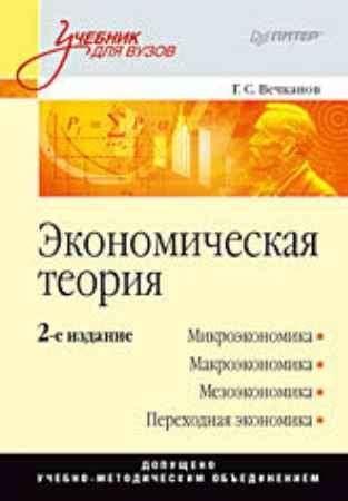 Купить Экономическая теория: Учебник для вузов. 2-е изд.