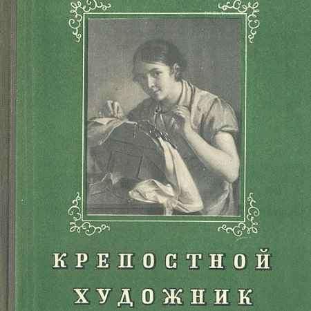 Купить Б. Прилежаева-Барская Крепостной художник