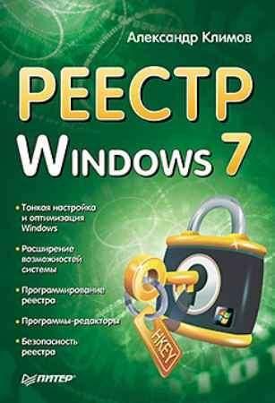 Купить Реестр Windows 7