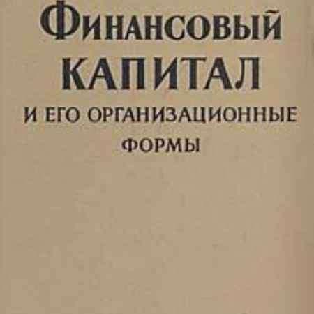 Купить В. Е. Мотылев Финансовый капитал и его организационные формы