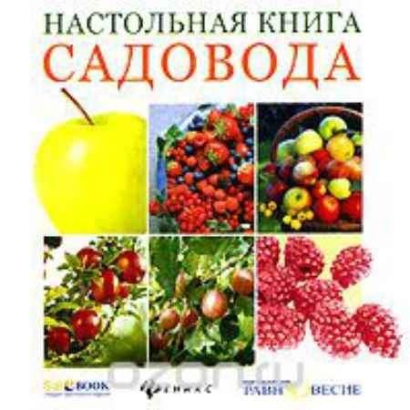 Купить Настольная книга садовода
