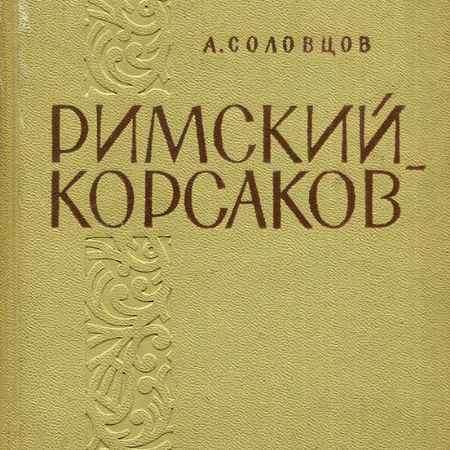 Купить А. Соловцов Римский-Корсаков